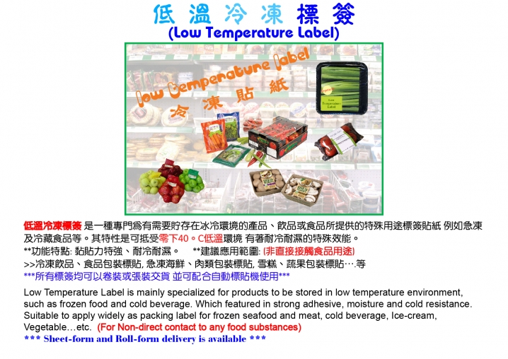 Low Tempreature Label (冷凍/低溫標簽)