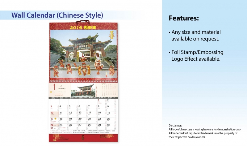 Wall Calendar (Chinese Style)